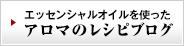 エッセンシャルオイルを使ったアロマのレシピブログ