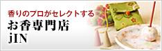 お香とアロマの専門店jIN