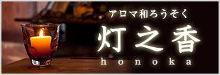 アロマ和ろうそく 灯之香(ほのか)